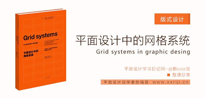 实例讲解:平面设计中的网格系统,怎么用?_系统全面的平面设计培训、自学教程推荐,尽在平面设计学习日记网(www.xxriji.cn)