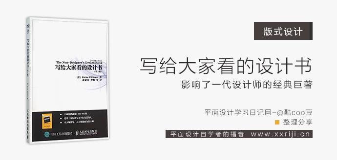 多途径,彻底掌握平面版式设计,不为排版而发愁!_系统全面的平面设计培训、自学教程推荐,尽在平面设计学习日记网(www.xxriji.cn)