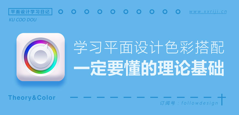平面设计自学教程:学习色彩搭配,你一定要懂的理论基础!_平面设计自学视频教程_平面设计培训课程推荐_平面设计学习日记网_wwww.xxriji.cn