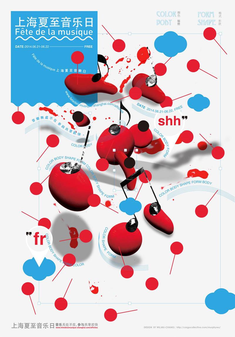 平面创意海报设计教程-艺术海报设计-吴穆昌