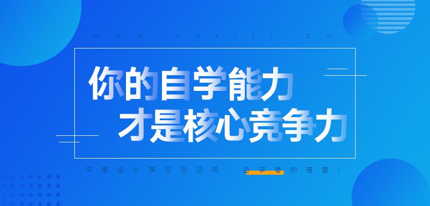 在移动互联网时代,你的自学能力,才是你的核心竞争力!_系统全面的平面设计培训、自学教程推荐,尽在平面设计学习日记网(www.xxriji.cn)