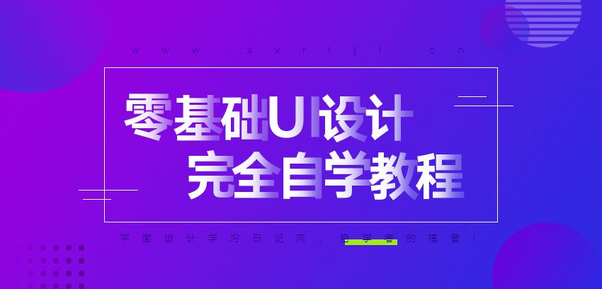 零基础UI设计完全自学教程_系统全面的平面设计培训、自学教程推荐,尽在平面设计学习日记网(www.xxriji.cn)