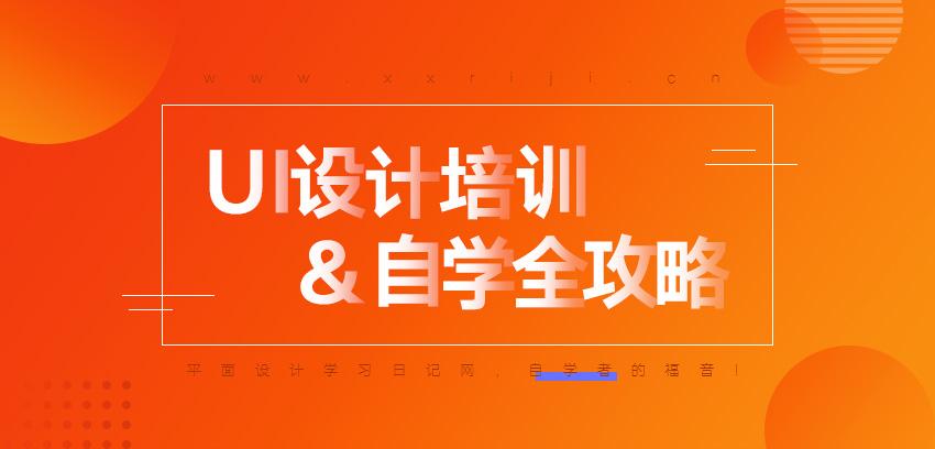 超详细:UI设计培训,自学教程全攻略!_系统全面的平面设计培训、自学教程推荐,尽在平面设计学习日记网(www.xxriji.cn)